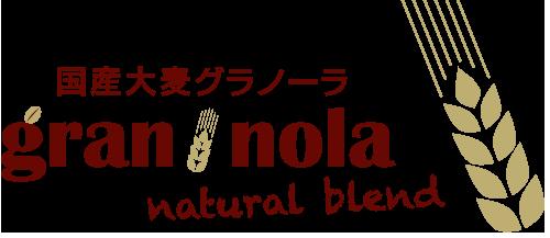 国産大麦グラノーラgran*nola